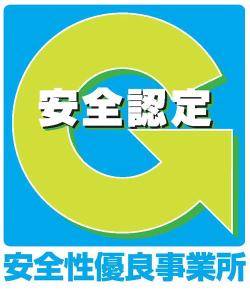 Gマーク制度(貨物自動車運送事業安全性評価事業)全日本トラック協会