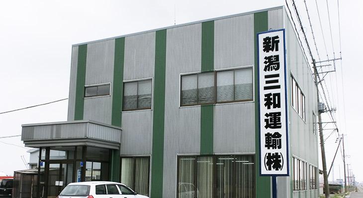 新潟三和運輸株式会社