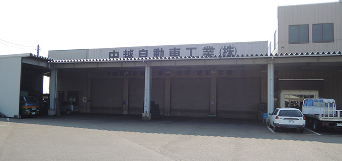 中越自動車工業株式会社