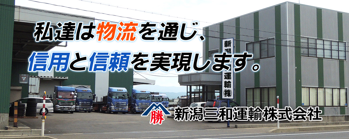 新潟三和運輸株式会社|保管流通倉庫・物流倉庫